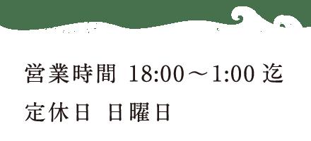 営業時間18:00〜1:00迄 定休日 日曜日